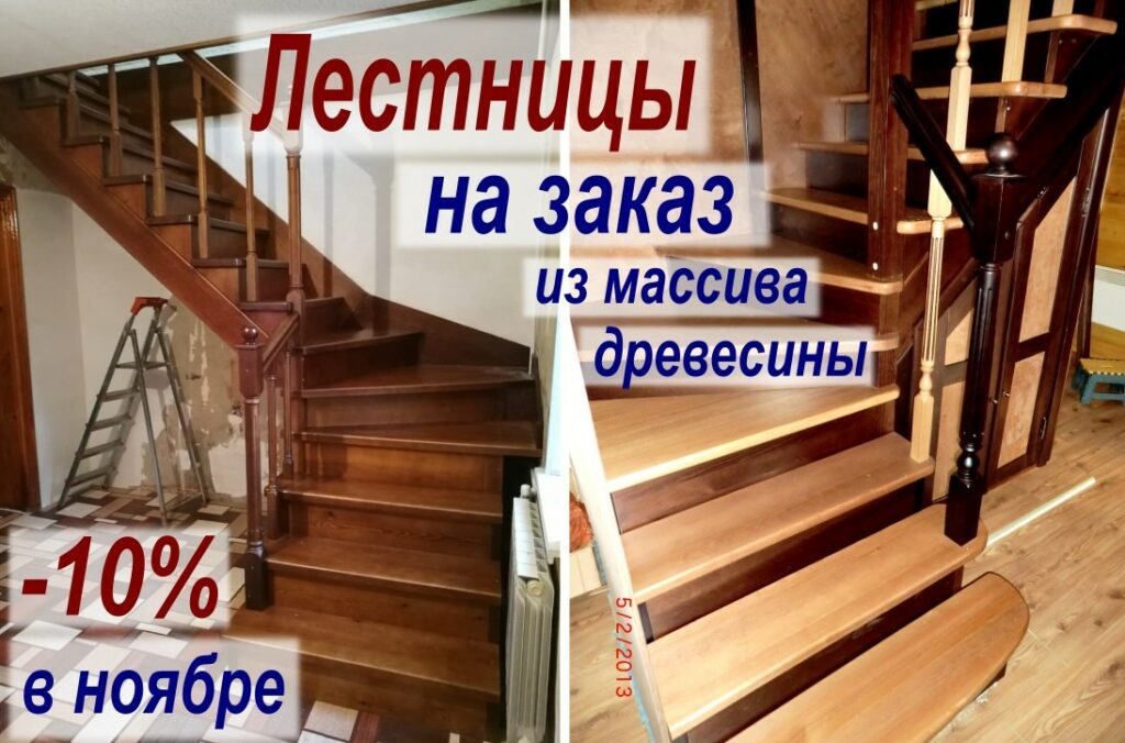 Лестницы акция
